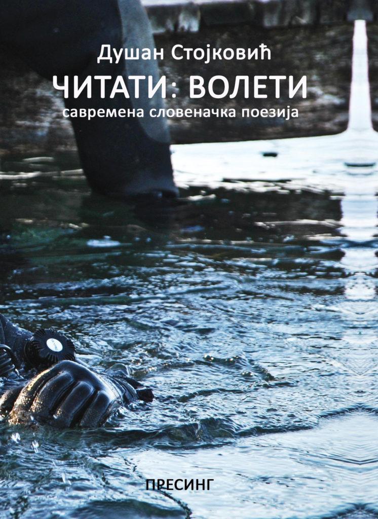 ČITATI VOLETI Antologija savremene slovenačke poezije
