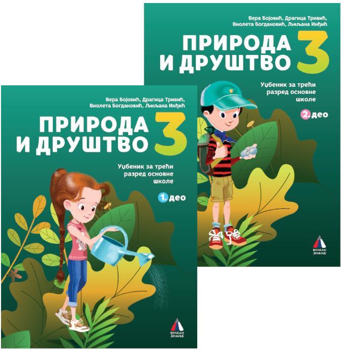 KOMPLET PRIRODA I DRUŠTVO ZA 3. RAZRED Udžbenik 1. i 2.deo
