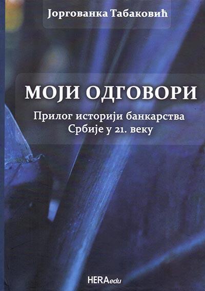 MOJI ODGOVORI - Prilog istoriji bankarstva Srbije u 21. veku