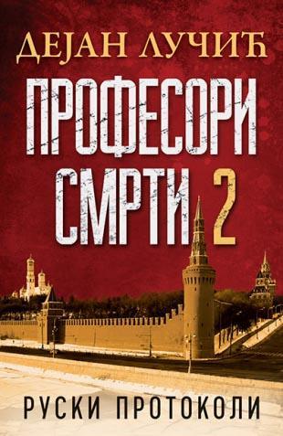 PROFESORI SMRTI 2 Ruski protokoli