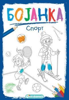 BOJANKA Sport