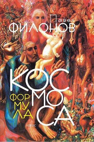 FORMULA KOSMOSA