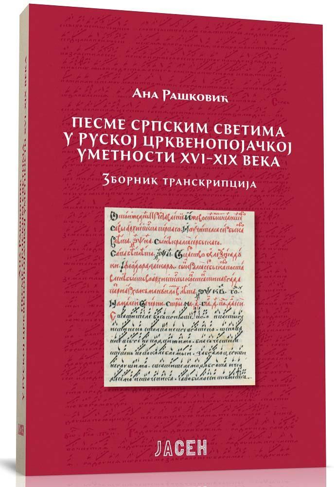 PESME SRPSKIM SVETIMA U RUSKOJ CRKVENOPOJAČKOJ UMETNOSTI XVI–XIX veka. Zbornik transkripcija