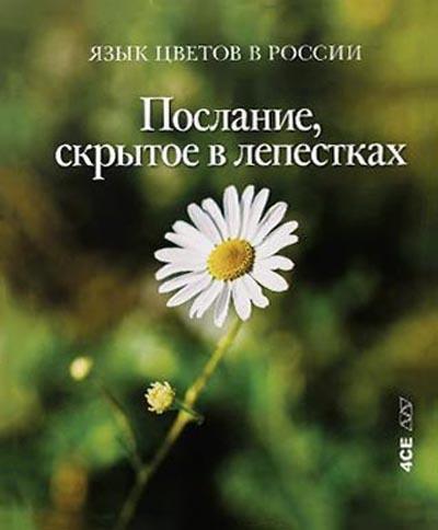 PORUKA SKRIVENA MEĐU LATICAMA; GOVOR CVEĆA U RUSIJI