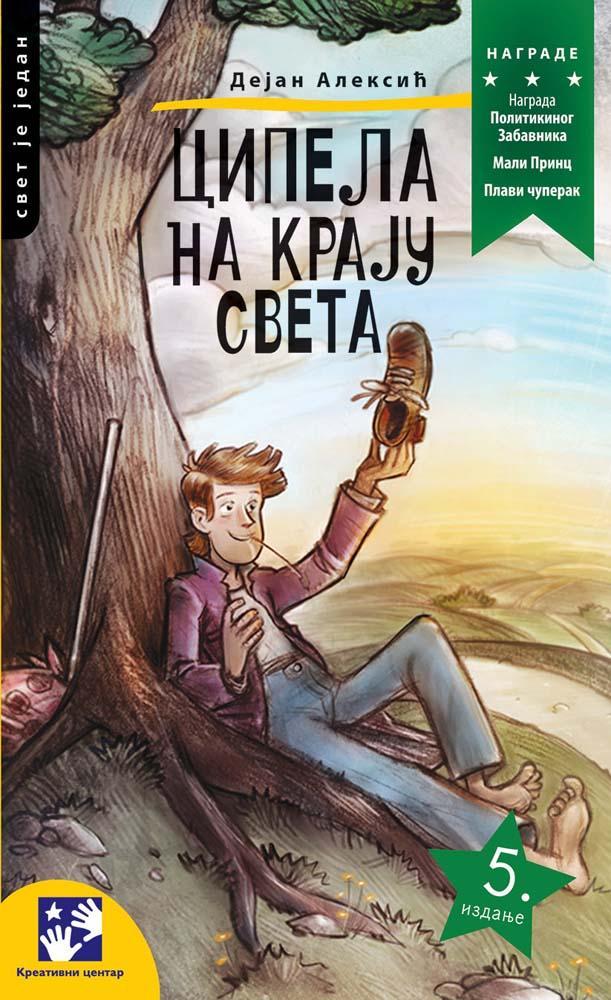 CIPELA NA KRAJU SVETA V.izdanje