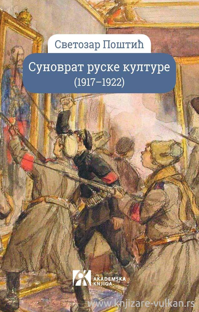 SUNOVRAT RUSKE KULTURE (1917-1922)