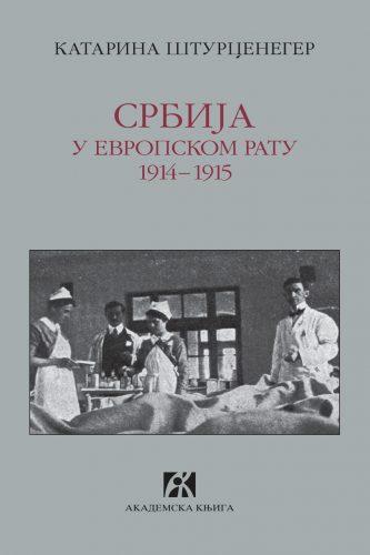 SRBIJA U EVROPSKOM RATU 1914–1915