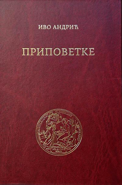 PRIPOVETKE Knjiga 1 (SKZ, 1924)