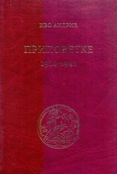 PRIPOVETKE 1914 - 1941