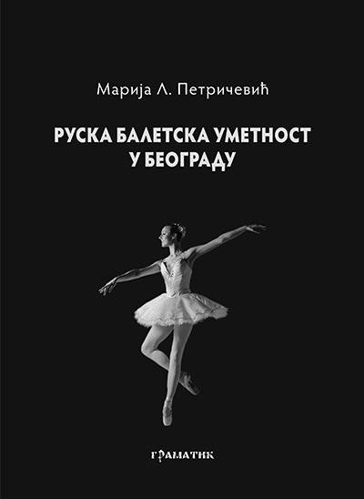 RUSKA BALETSKA UMETNOST U BEOGRADU (1920 - 1944)