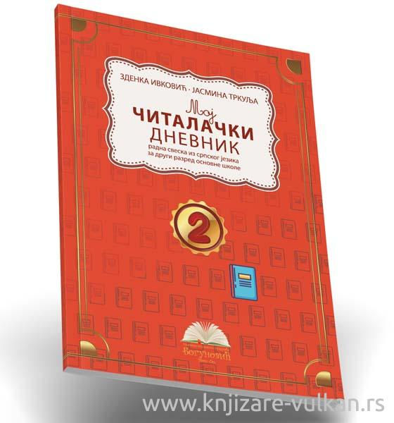 MOJ ČITALAČKI DNEVNIK 2, radna sveska iz srpskog jezika za drugi razred