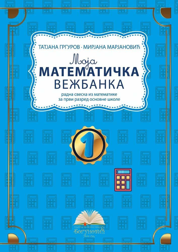 MOJA MATEMATIČKA VEŽBANKA 1, radna sveska iz matematike za prvi razred