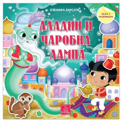 ALADIN I ČAROBNA LAMPA - BAJKA S NALEPNICAMA