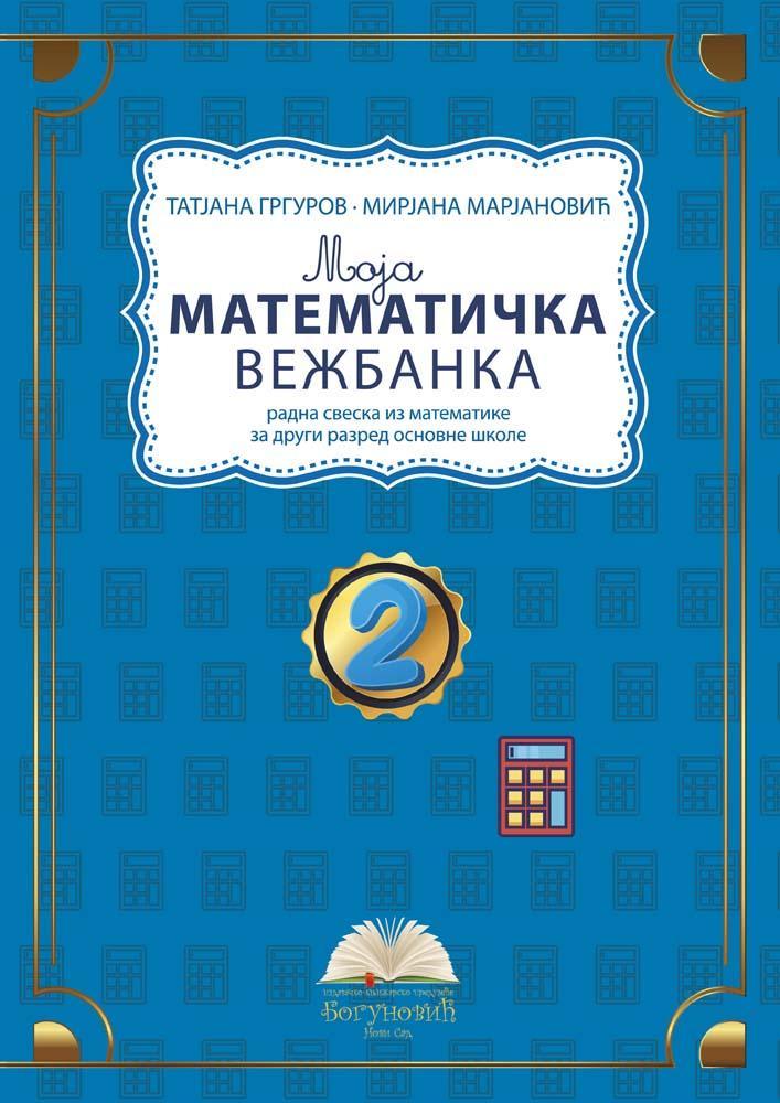 MOJA MATEMATIČKA VEŽBANKA 2, radna sveska iz matematike za drugi razred