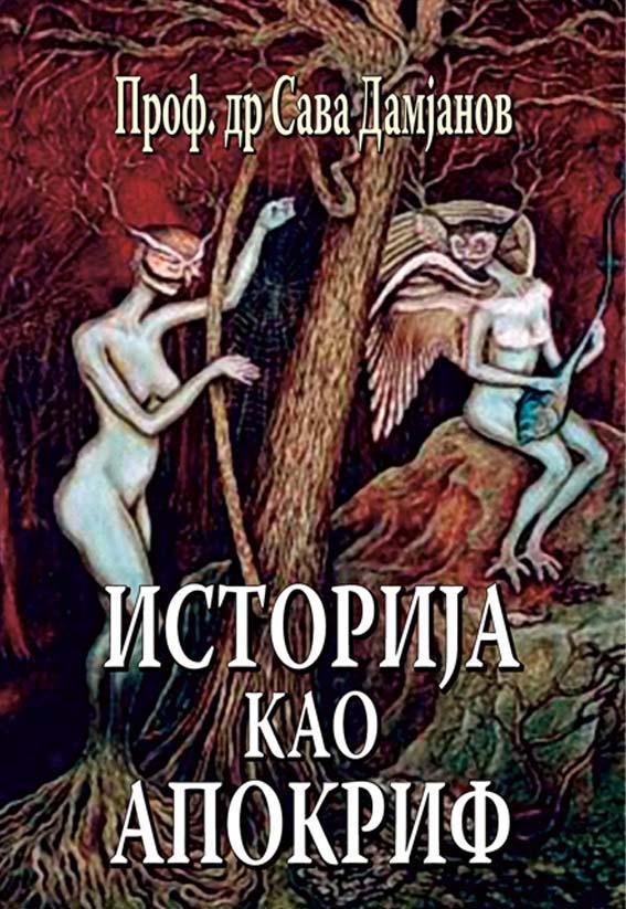 ISTORIJA KAO APOKRIF