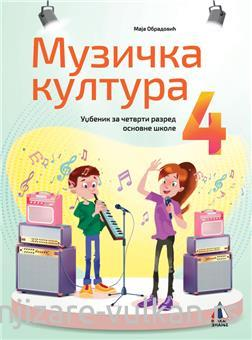 MUZIČKA KULTURA ZA 4. RAZRED, UDŽBENIK + CD