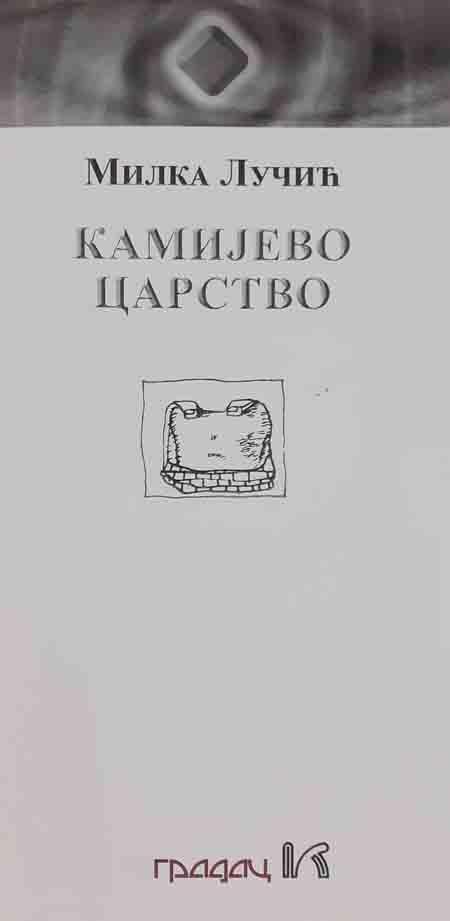 KAMIJEVO CARSTVO