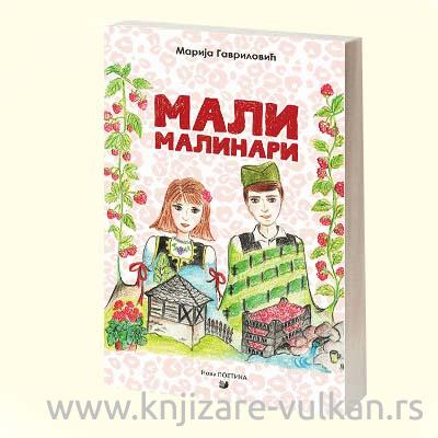 MALI MALINARI