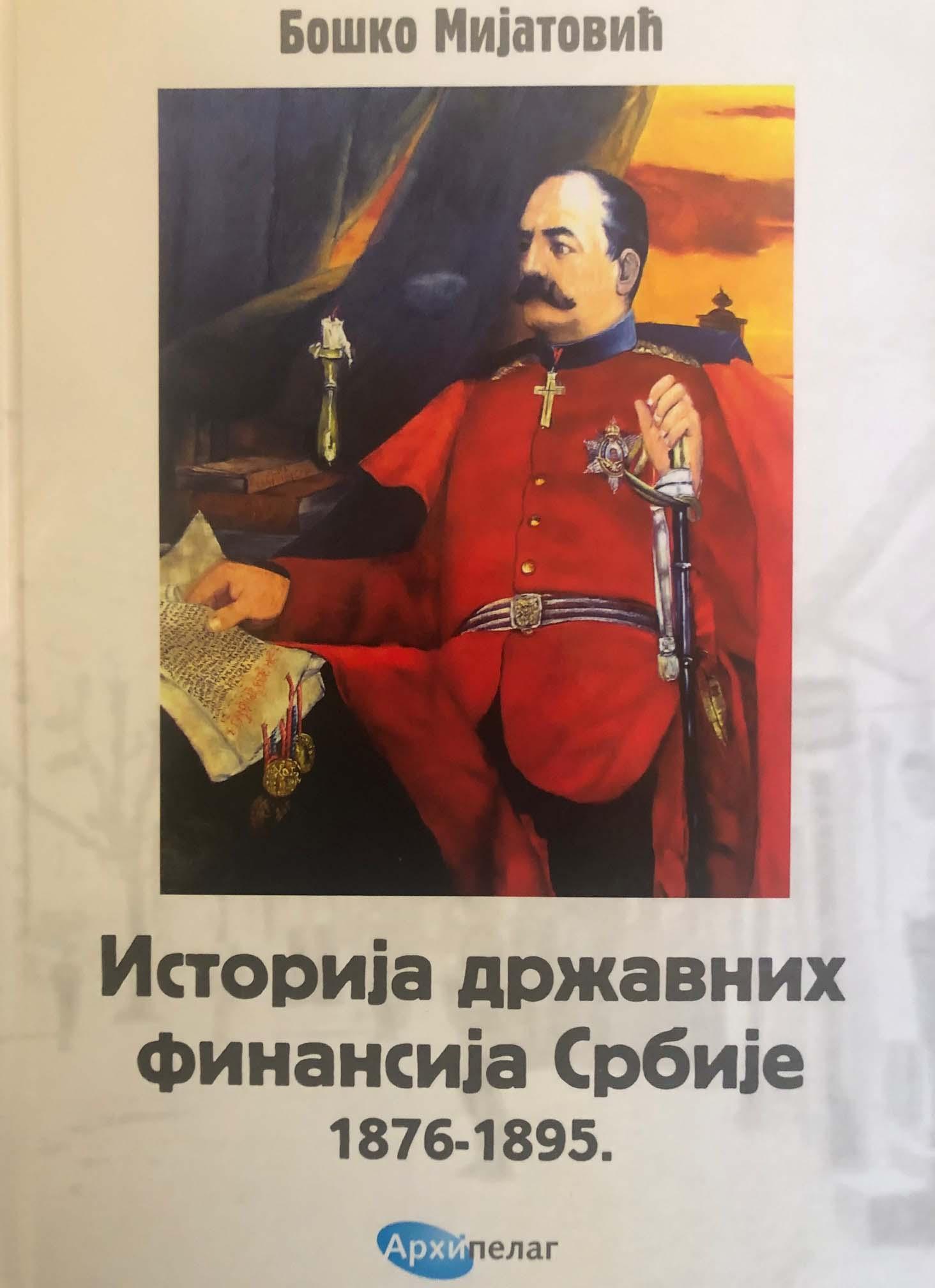 ISTORIJA DRŽAVNIH FINANSIJA SRBIJE 1876-1895